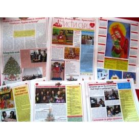 "Честито Рождество Христово с нов брой на вестник ""Чисти сърца"""
