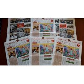 """Излезе от печат Великденският брой на вестник """"Чисти сърца"""""""